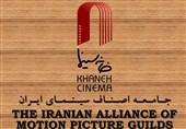 استفتاء آیت الله علوی گرگانی درباره روش خانه سینما برای توزیع بسته حمایتی