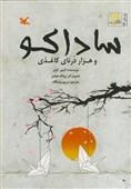 «ساداکو و هزار درنای کاغذی» در ایران 40 ساله شد
