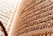 یزد|دوره مجازی تفسیر قرآن در ماه رمضان برگزار میشود