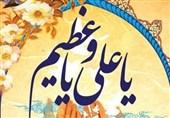 دعای «یَا عَلِیُّ یَا عَظِیمُ» با نوای مرحوم موسویقهار