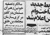 بازخوانی پیام مادر شریفواقفی در اردیبهشت 60: به دست مدعیان دروغین اسلام شهید شد