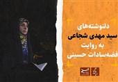 دلنوشتههای سید مهدی شجاعی به روایت فضهالسادات حسینی+ فیلم