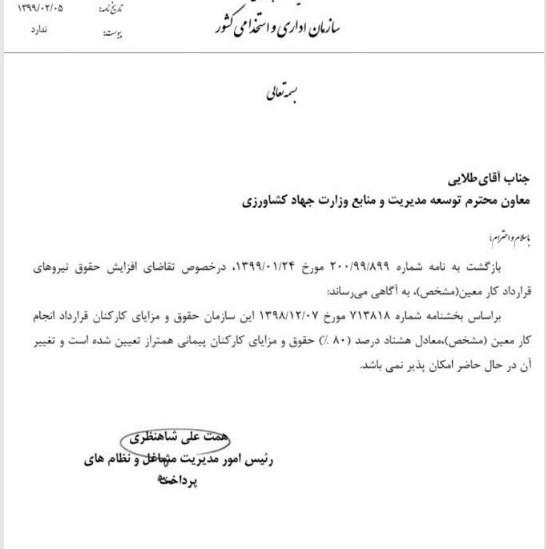 آزمون استخدامی , اخبار حقوق و دستمزد , بودجه ایران ,