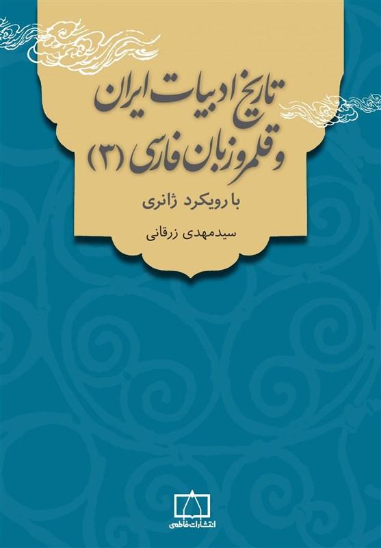 کتاب و ادبیات , ترویج و گسترش زبان فارسی ,