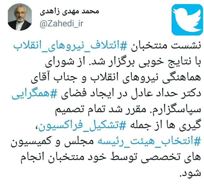 مجلس شورای اسلامی ایران , محمدمهدی زاهدی ,