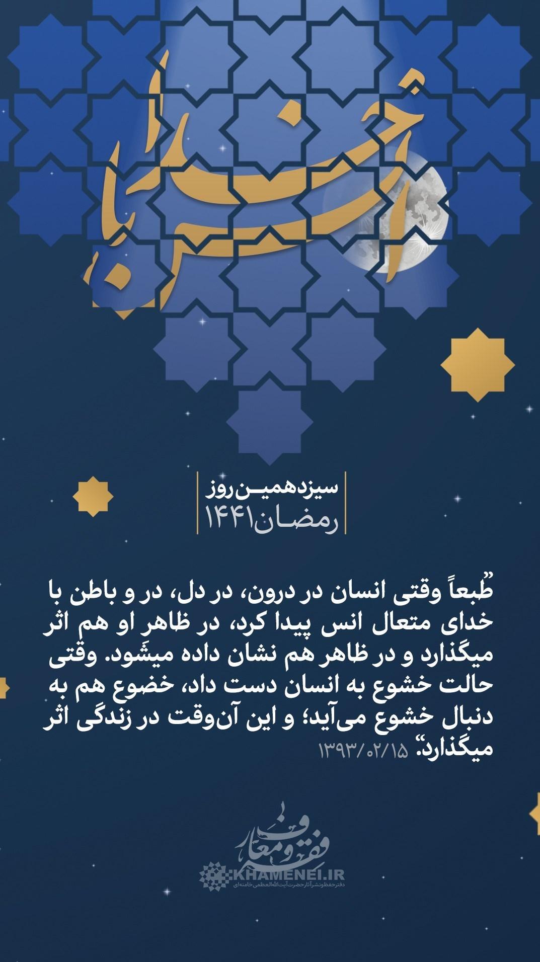 هنرهای تجسمی , پوستر , عکس , ماه مبارک رمضان , امام خامنهای ,