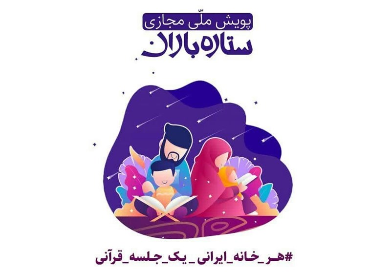 """بزرگترین دورهمی خانوادگی قرآنی در پویش ملّی """"ستاره باران"""""""