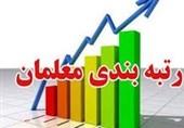 مصوبه اصلاح نظام رتبه بندی معلمان ابلاغ شد