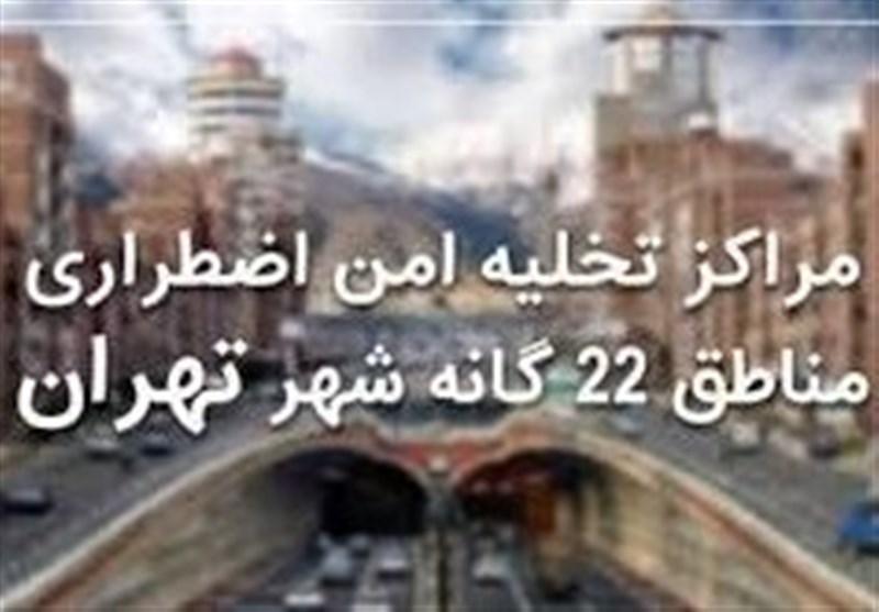 مراکز تخلیه امن اضطراری مناطق 22 گانه شهر تهران اعلام شد