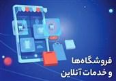 حمایت از کسبوکارهای اینترنتی در «تهران من»