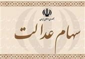 مدیرکل اقتصاد و دارایی استان کرمانشاه: جاماندگان سهام عدالت منتظر فراخوان دولت باشند