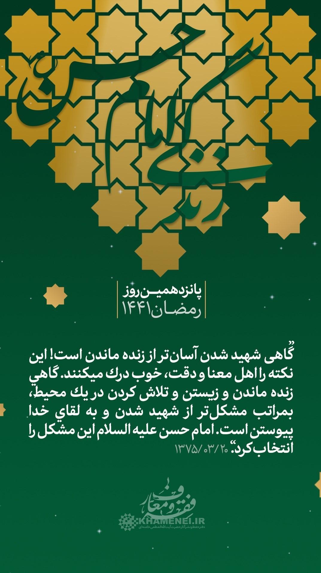 پوستر , هنرهای تجسمی , عکس , امام خامنهای , ماه مبارک رمضان ,