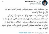 گزارش: توئیت صفحه سایت رهبر انقلاب درباره صلح امام حسن؛ تحلیل تاریخی یا اشاره سیاسی؟!