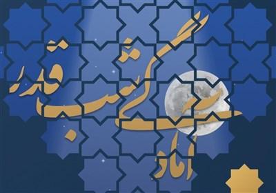 مواعظ رمضانی رهبر انقلاب «آمادگی شب قدر»