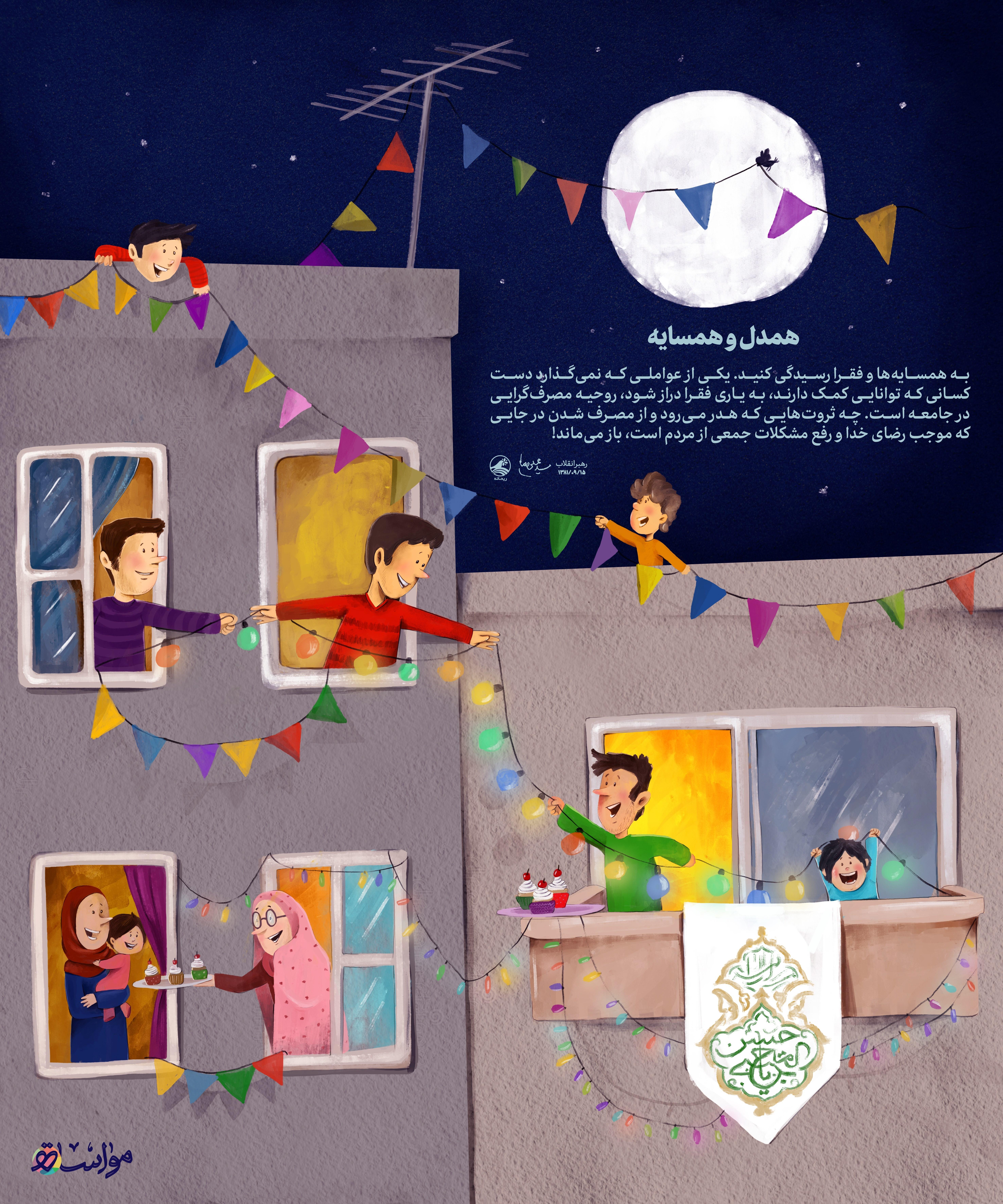 امام خامنهای ، فقر ، ماه مبارک رمضان ،