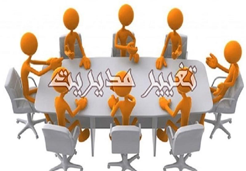 فراخوان شرکت مهندسی آبفای کشور برای انتصاب 3 مدیرکل