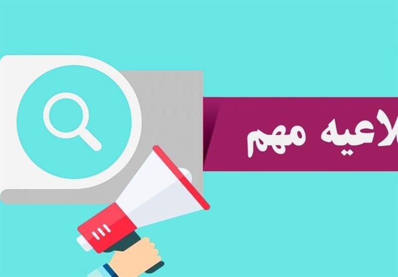 هشدار وزارت کار درباره آگهیهای جعلی تسهیلات اشتغالزایی با نرخ سود پایین