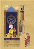 فراخوان جشنواره شمس و مولانا منتشر شد
