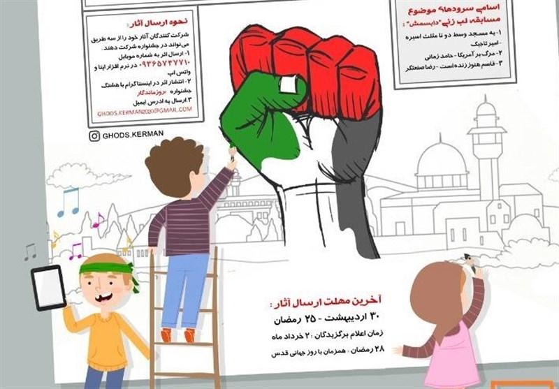 نخستین جشنواره مجازی روز قدس در کرمان برگزار میشود
