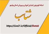 شبکه اینترنتی آموزش شتاب پاسخگوی سوالات دانش آموزان استان بوشهر است