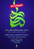 """ثبتنام مدارس علوم و معارف اسلامی """"صدرا"""" آغاز شد"""