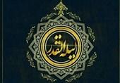 شب قدرِ تلویزیون| شبهای احیاء از حرم امام رضا(ع) تا کربلای معلی