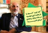 """""""کبد چرب"""" خود را با رعایت این توصیه در ماه مبارک رمضان درمان کنید!"""