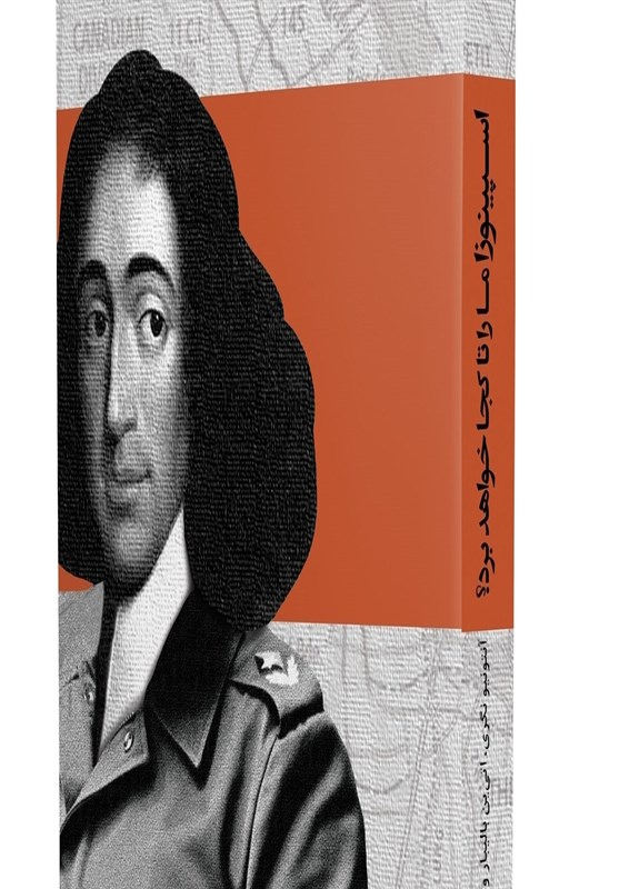 انتشار یک کتاب فلسفی دیگر درباره اسپینوزا