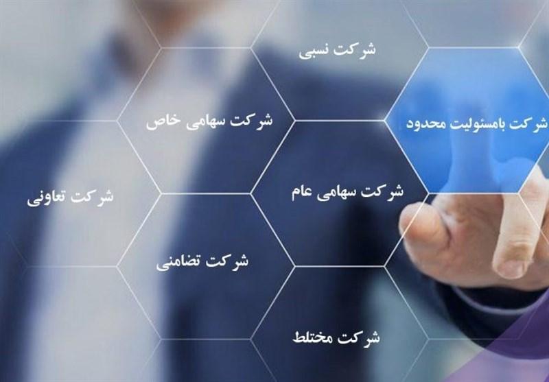 ابلاغ دستورالعمل ثبت تبدیل شرکتهای تجاری به وزارت اقتصاد + سند