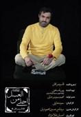 «احلی من العسل»؛ همدلی مؤمنانه به روایت قاسم صرافان+ فیلم