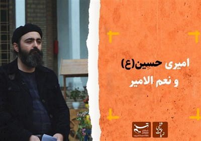 ضیافت عاشقی | امیری حسین و نعم الامیر