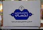 ستاد اجرایی فرمان امام (ره) به نیازمندان گلستانی 5 میلیاردتومان کمک کرد
