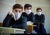 شرایط بازگشایی دبیرستانها از اول بهمن