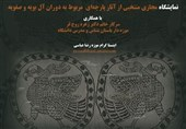 رونمایی از پارچههای دوران آلبویه و صفویه در نمایشگاه مجازی