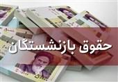 حقوق بازنشستگان از سقف 7 برابر حداقل حقوق معاف شد+سند/ راه برای پاداشهای نجومی باز میشود؟