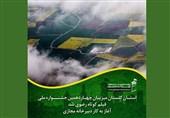 استان گلستان میزبان چهاردهمین جشنواره ملی «فیلم کوتاه رضوی» شد