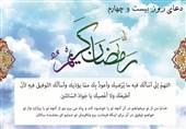 دعای روز بیست و چهارم ماه رمضان / شرحی از آیت الله مجتهدی