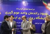 امضا قرارداد بهبود راندمان واحد موم گیری پالایشگاه تهران با هدف افزایش تولید روغن پایه