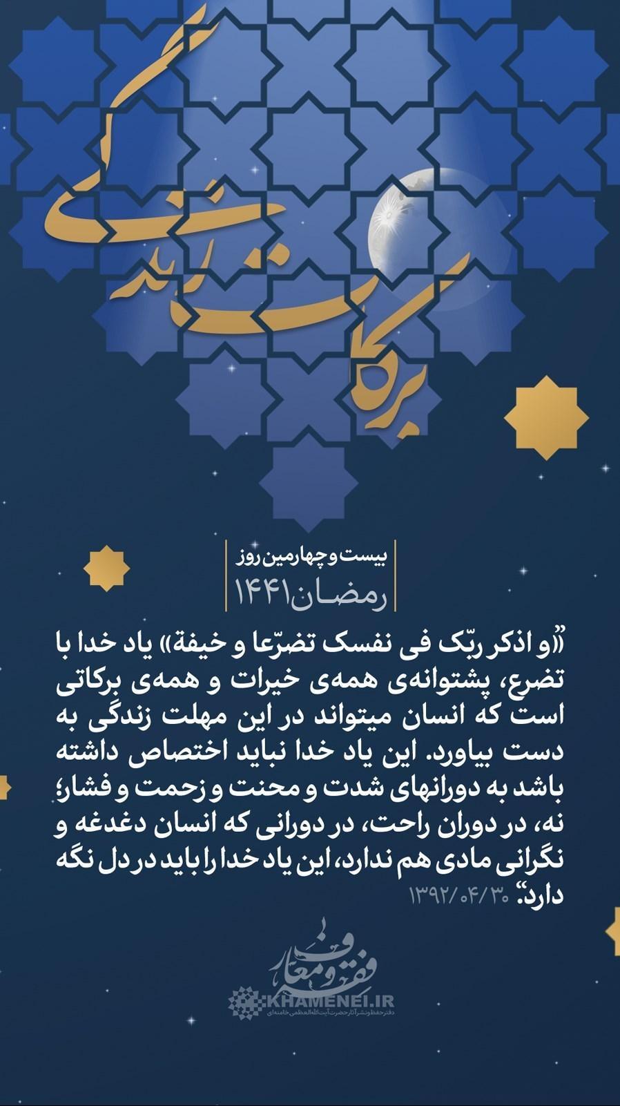 پوستر , عکس , هنرهای تجسمی , امام خامنهای , ماه مبارک رمضان ,