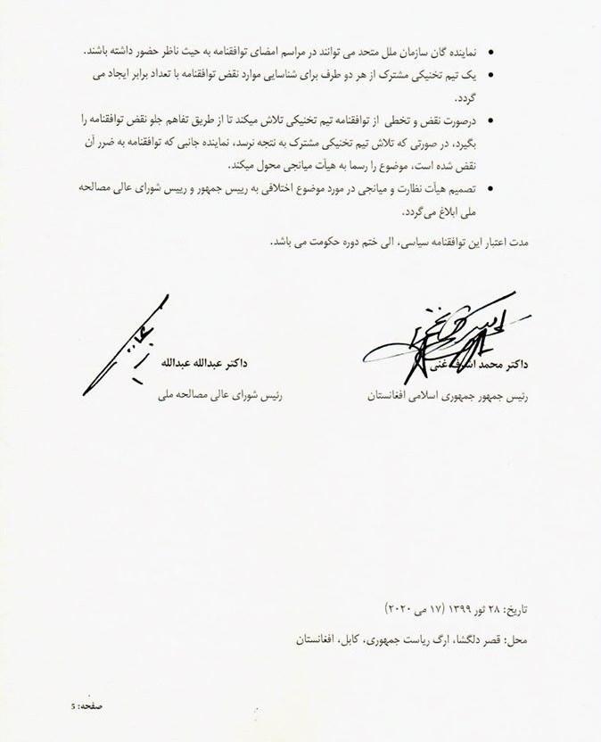 محمداشرف غنی , عبدالله عبدالله , کشور افغانستان ,