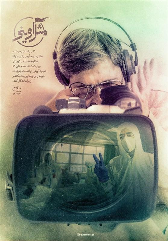 پوستر , هنرهای تجسمی , ویروس کرونا , شهید سید مرتضی آوینی , امام خامنهای , عکس ,