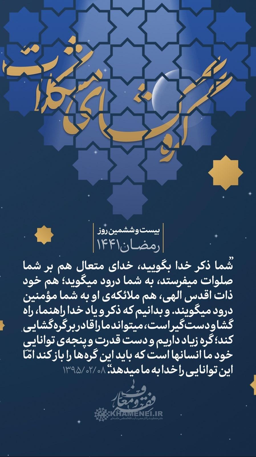 پوستر , هنرهای تجسمی , عکس , ماه مبارک رمضان , امام خامنهای ,