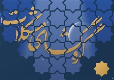 مواعظ رمضانی رهبر انقلاب «گرهگشای مشکلات» + عکس
