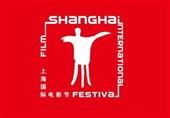 جشنواره فیلم شانگهای به تعویق افتاد