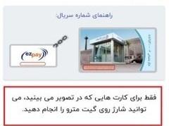 متروی تهران , کارت بلیت مترو , مترو (قطار شهری) , شهر تهران ,