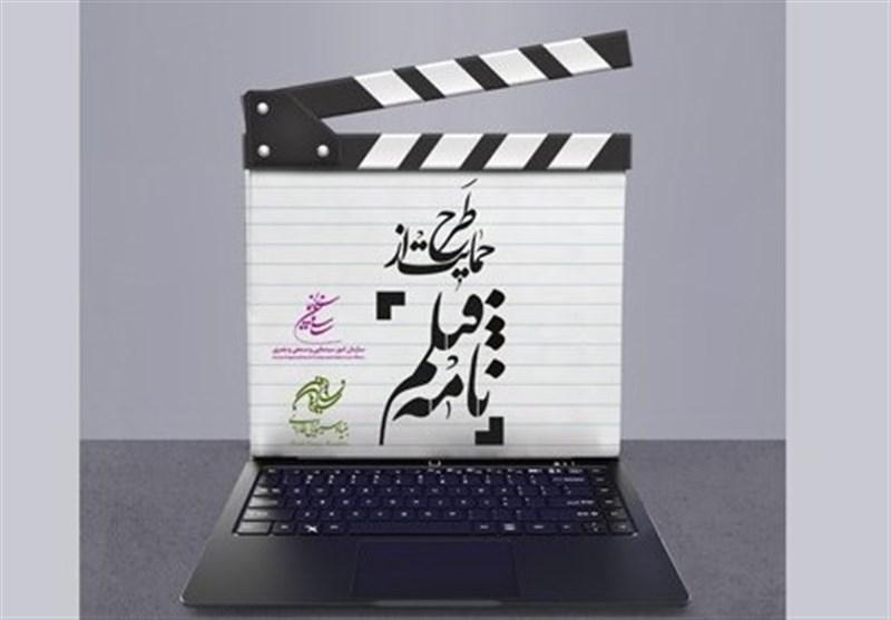 فارابی به انجمن فیلمنامهنویسان امتیاز ویژه داد