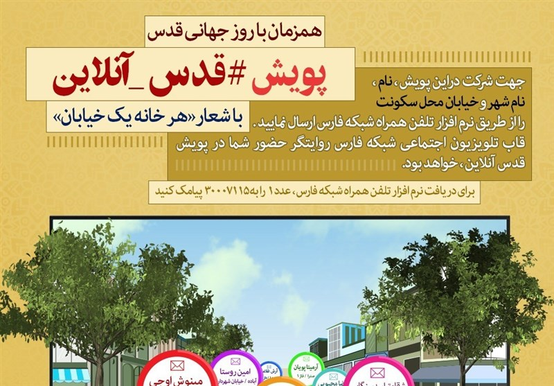 پویش قدس آنلاین از شبکه فارس پخش میشود
