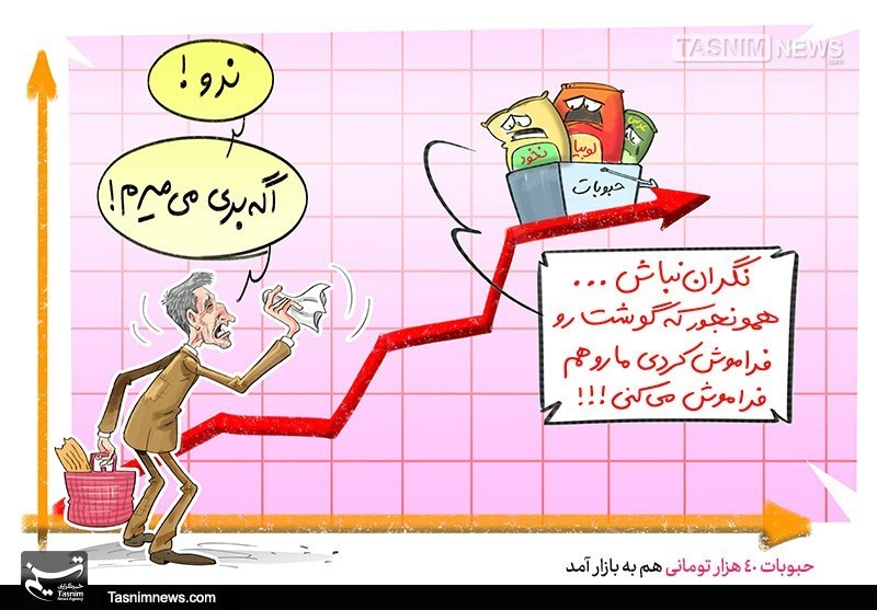 کاریکاتور/ افزایش قیمت حباب وار حبوبات!!!