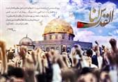 بوشهر| روز جهانی قدس نماد استقامت مسلمانان و آزادی خواهان در برابر جنایتکاران است