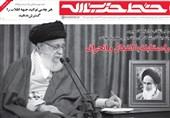 خط حزبالله 237| راه مقابله با انفعال و انحراف